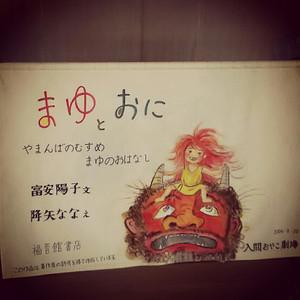 Mayuoni